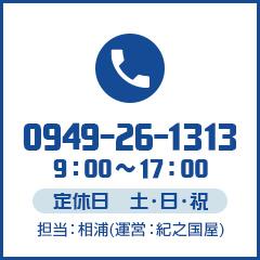 TEL:0949-56-1313 9:00~17:00