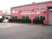 株式会社 モチヤマ